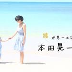 本田晃一オフィシャルブログ