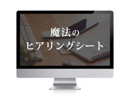 本田晃一×楢崎雅也の魔法のヒアリングシート