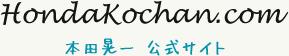 本田晃一オフィシャルサイト